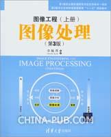图像工程(上册)――图像处理(第3版)