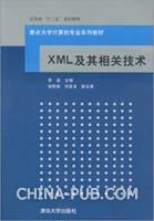 XML及其相关技术