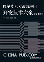 51单片机C语言应用开发技术大全(第2版)