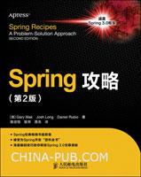 Spring攻略(第2版)