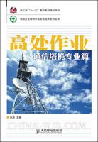 高处作业:通信塔桅专业篇