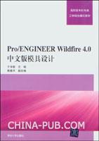 Pro/ENGINEER Wildfire4.0中文版模具设计(配光盘)