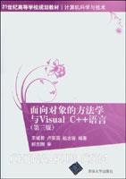 面向对象的方法学与Visual C++语言(第三版)
