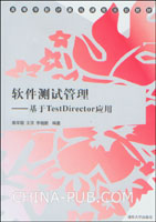 软件测试管理――基于TestDirector应用