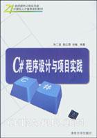 C#程序设计与项目实践