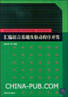汇编语言基础及驱动程序开发
