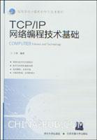 TCP/IP网络编程技术基础