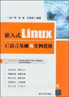 嵌入式Linux <a href=