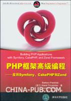 PHP框架高级编程――应用Symfony、CakePHP和Zend