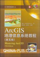 ArcGIS地理信息系统教程(第五版)(含DVD光盘1张)
