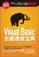 (特价书)Visual Basic全能速查宝典