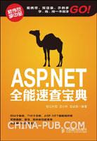 (特价书)ASP.NET全能速查宝典