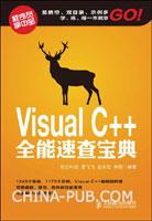 Visual C++全能速查宝典