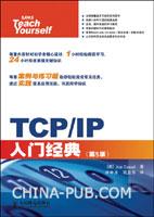 TCP/IP入门经典(第5版)