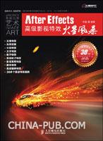 After Effects高级影视特效火星风暴(2DVD)