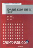 现代通信系统仿真教程(第2版)