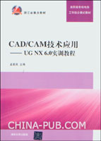 CAD/CAM技术应用――UG NX 6.0实训教程