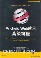 Android Web应用高级编程