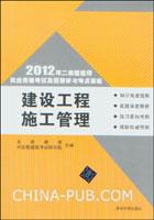 2012年二级建造师执业资格考试真题精析与考点精练.建设工程施工管理