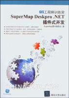 SuperMap Deskpro .NET插件式开发(配光盘)