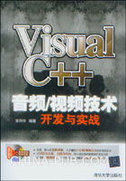Visual C++音频/视频技术开发与实战(配光盘)