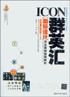 ICON群英汇――图标设计顶尖案例极限解析(配光盘)