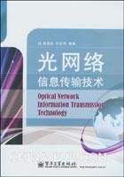 光网络信息传输技术