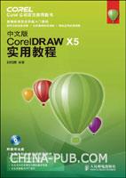 中文版CorelDRAW X5实用教程