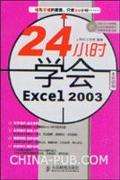 24小时学会Excel 2003