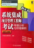系统集成项目管理工程师考试考眼分析与样卷解析(2012版新大纲)