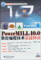 PowerMILL 10.0数控编程技术实战特训