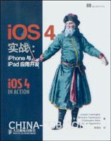 (特价书)iOS 4实战:iPhone与iPad应用开发