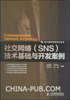 社交网络(SNS)技术基础与开发案例