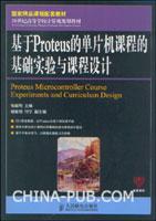基于Proteus的单片机课程的基础实验与课程设计