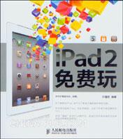 (特价书)iPad 2免费玩