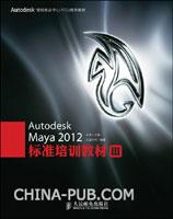 Autodesk Maya 2012标准培训教材Ⅲ