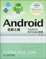 Android高薪之路――Android程序员面试宝典