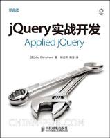 (特价书)jQuery实战开发