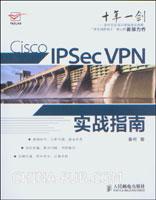 "Cisco IPSec VPN实战指南(""现任明教教主""秦柯汇集10年教学经验,首部国内思科安全技术原创图书)"