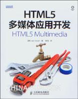 HTML5多媒体应用开发