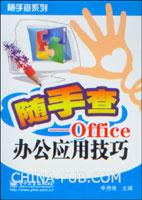 随手查:Office办公应用技巧