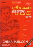 轻量级Java EE企业应用实战(第3版):Struts 2+Spring 3+Hibernate整合开发(含CD光盘1张)