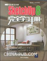 SketchUp 8完全学习手册(配光盘)