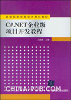 C#.NET企业级项目开发教程
