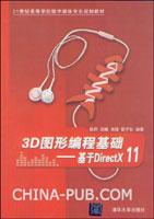 3D图形编程基础――基于DirectX 11