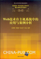 Web技术在主机系统中的应用与案例分析