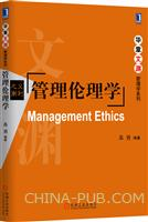 (特价书)管理伦理学