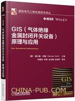 GIS(气体绝缘金属封闭开关设备)原理与应用