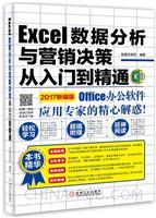 (特价书)Excel数据分析与营销决策从入门到精通