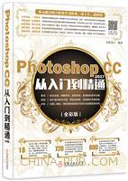 Photoshop CC 2017从入门到精通(全彩版)